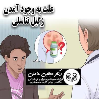 درمان قطعی زگیل تناسلی