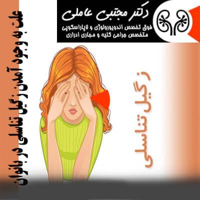درمان زگیل تناسلی در خانم ها